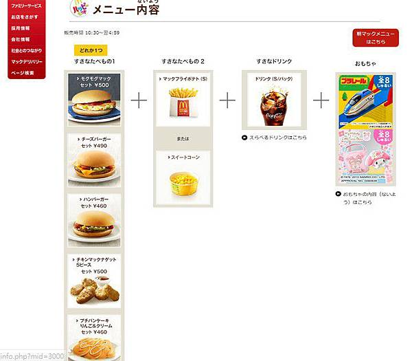 日本麥當勞兒童餐-01.jpg