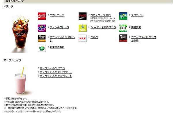 日本麥當勞兒童餐-02.jpg