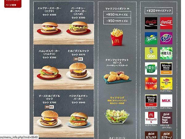 日本麥當勞兒童餐-03.jpg