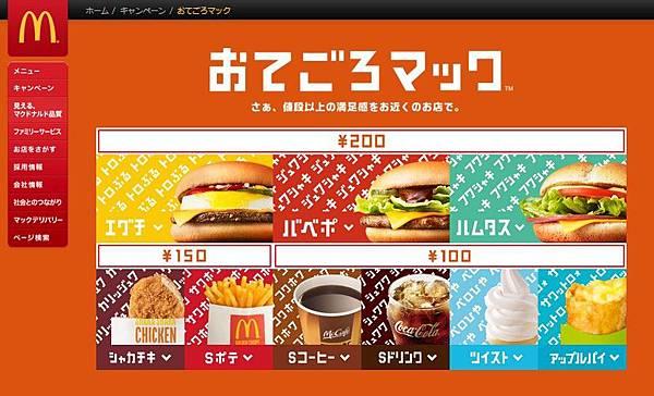 日本麥當勞兒童餐-04.jpg