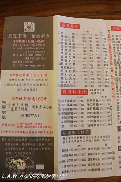 20150531@王記茶鋪-15.jpg