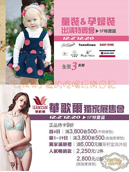 20151207@大江童鞋特賣-03.jpg