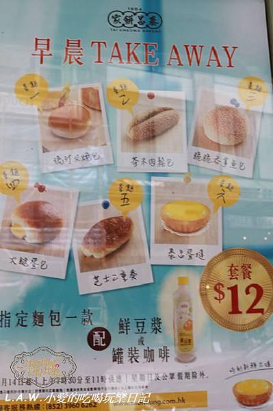 20150927@中環泰昌餅家-13.jpg