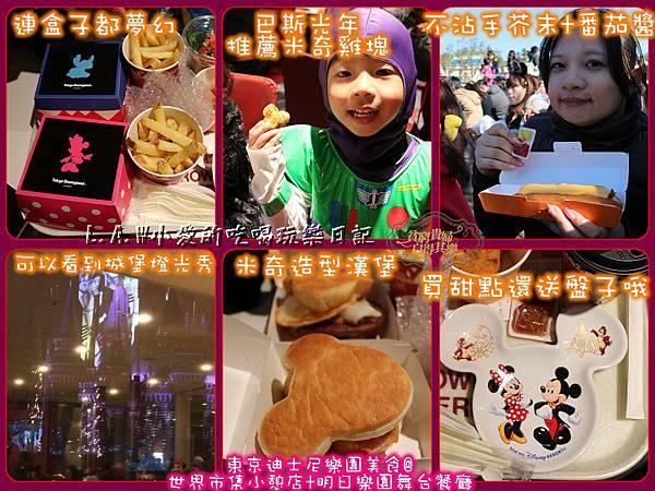 20150302東京迪士尼樂園美食@世界市集小憩店+明日樂園舞台餐廳-01.jpg