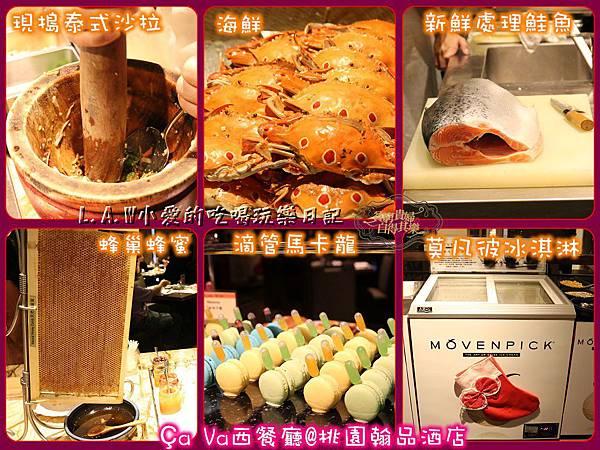 20151215@桃園翰品cava西餐廳-01.jpg