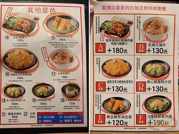 20151217@華泰名品城美食雞玉錦拉麵-08.jpg