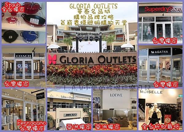 20151217@GLORIA OUTLETS華泰名品城品牌攻略購物指南-01.jpg