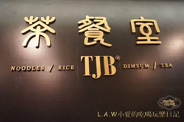 20151225@台北車站美食TJB茶餐室-15.jpg