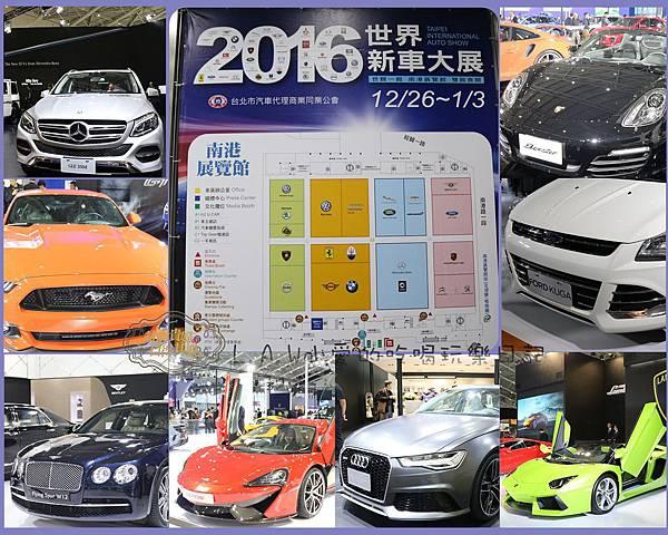 20151228@2016新車車展-01.jpg