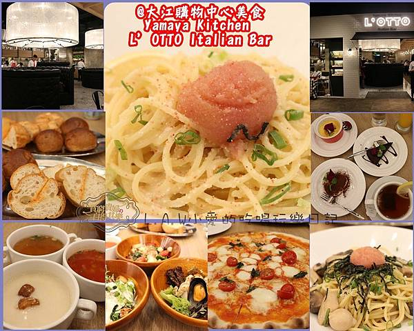 20160102@大江Yamaya Kitchen Lotto Italian Bar.jpg
