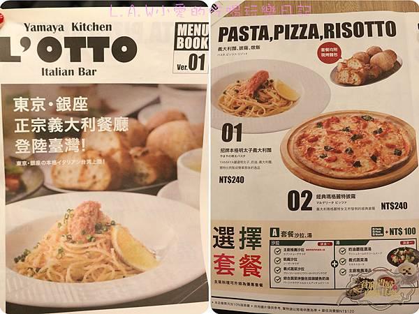 20160102@大江Yamaya Lotto Italian Kitchen-01.jpg