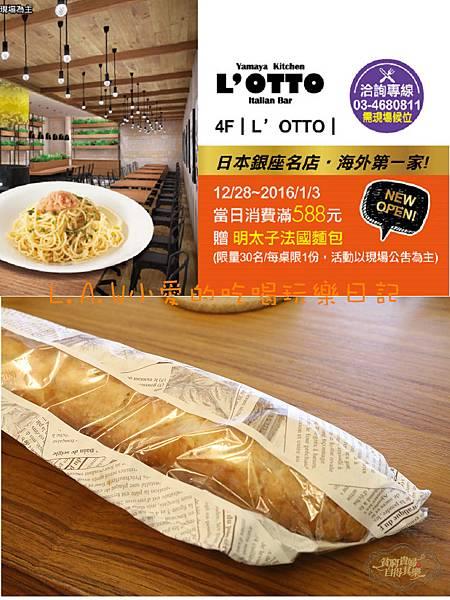 20160102@大江Yamaya Lotto Italian Kitchen-06.jpg