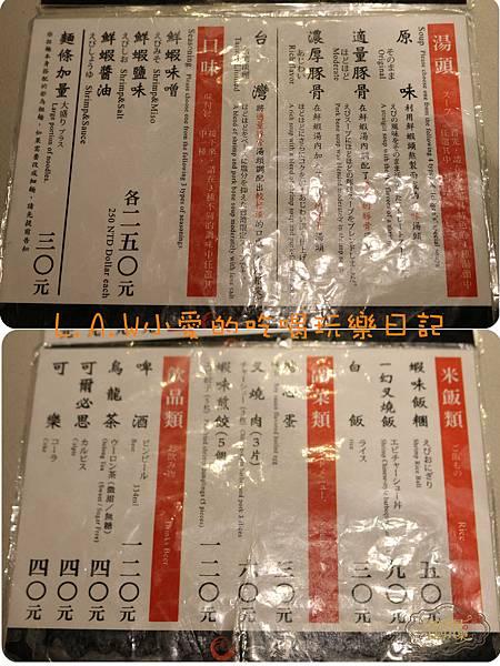 20151228@北海道一幻拉麵-05.jpg