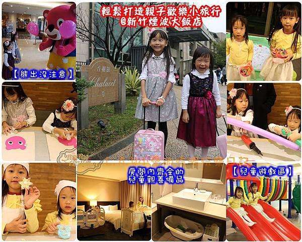20151226親子小旅行@新竹煙波大飯店-01.jpg