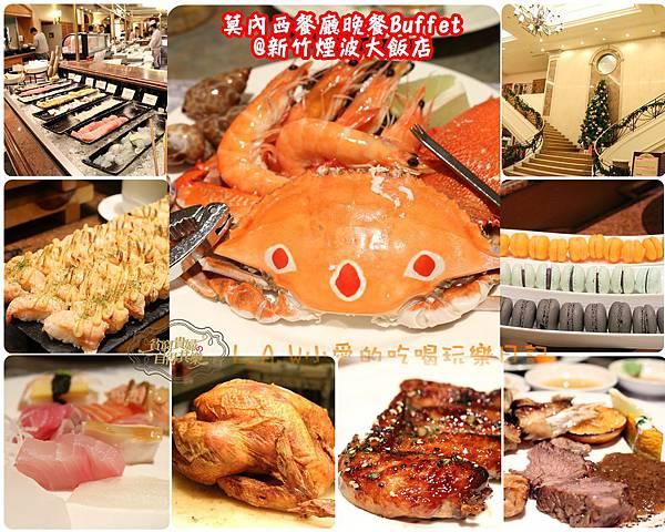 20151226莫內西餐廳晚餐Buffet@新竹煙波大飯店-01.jpg