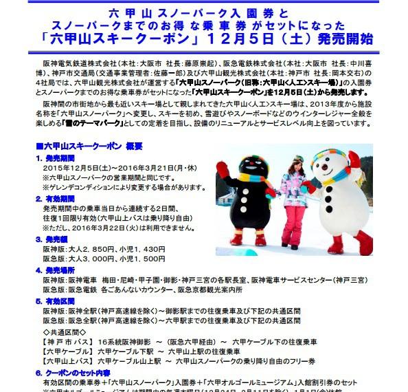 六甲山滑雪套票.jpg