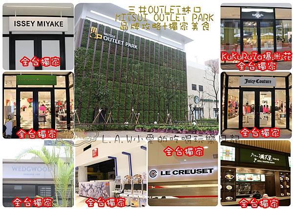2016@三井MITSUI OUTLET PARK林口品牌+美食攻略-01.jpg