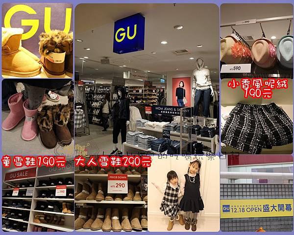 20160124日本平價GU服飾@桃園站前新光三越-01.jpg