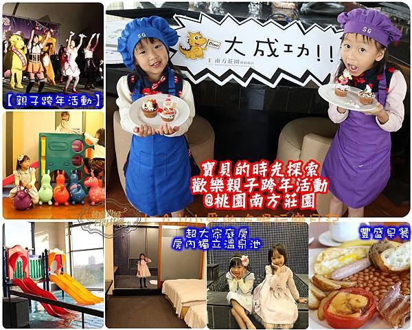 20151231親子跨年活動@南方莊園-01.jpg