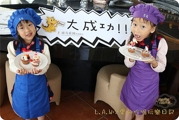 20151231親子跨年活動@南方莊園-14.jpg