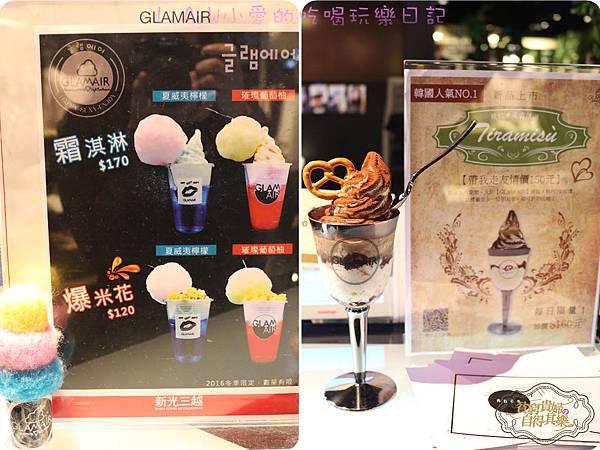 20160122@信義新光三越甜品Glam Air-06.jpg