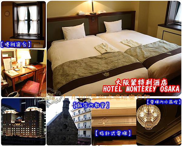 大阪蒙特利飯店Monterey Hotel Osaka-01.jpg