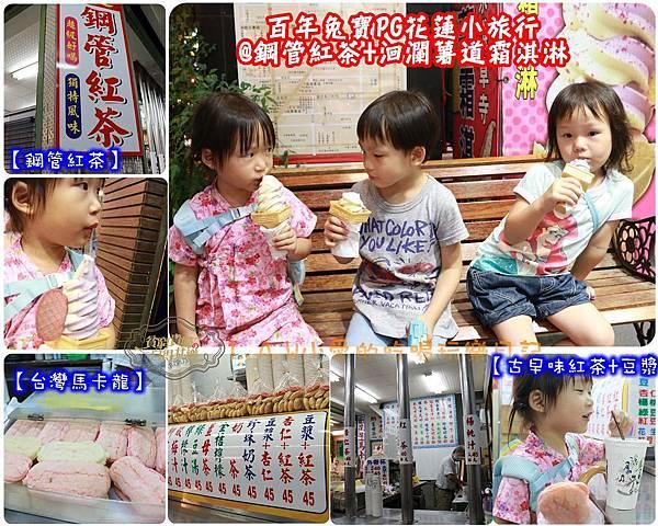 20150531花蓮美食@鋼管紅茶+洄瀾薯道霜淇淋-01.jpg