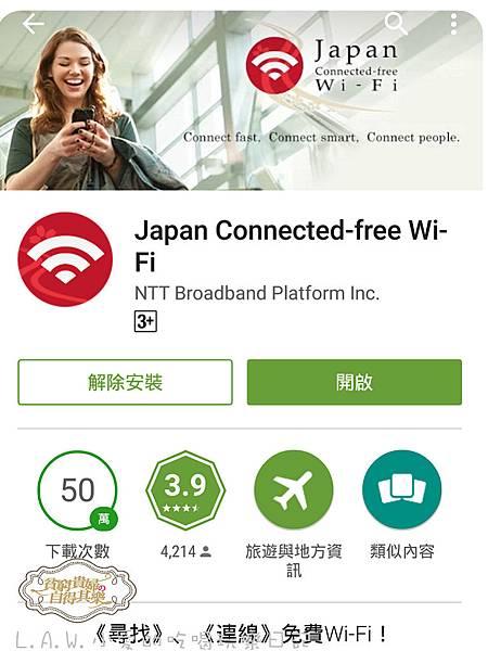 日本旅遊實用app-05.jpg