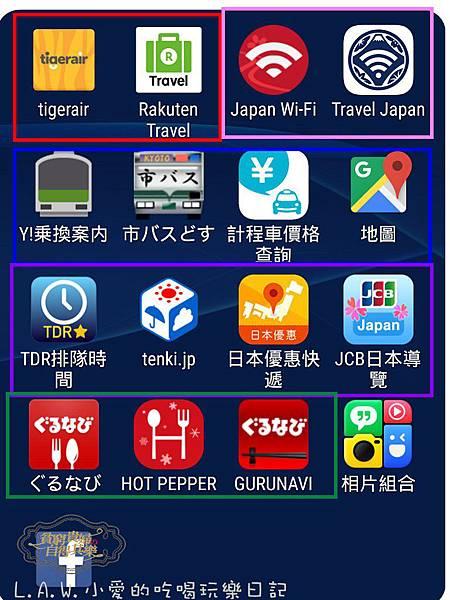 日本旅遊實用app-04.jpg