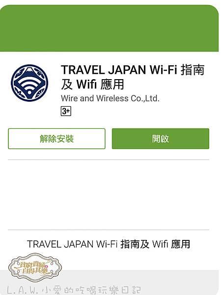 日本旅遊實用app-06.jpg
