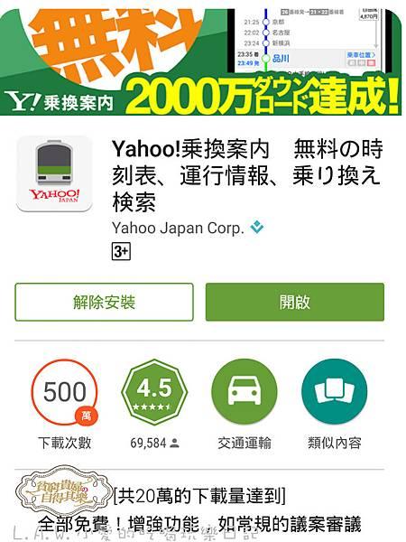 日本旅遊實用app-07.jpg