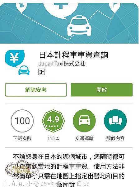 日本旅遊實用app-09.jpg