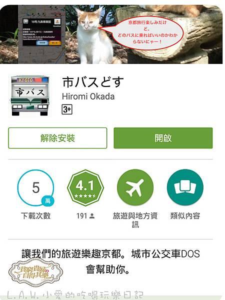 日本旅遊實用app-08.jpg