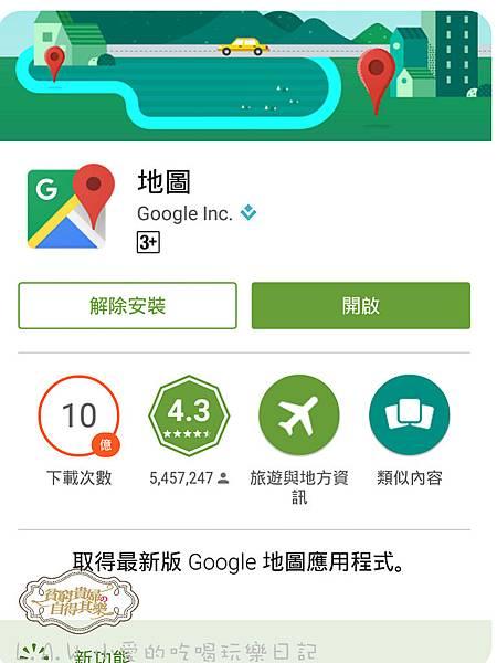 日本旅遊實用app-10.jpg