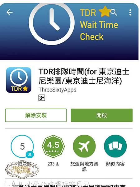 日本旅遊實用app-11.jpg