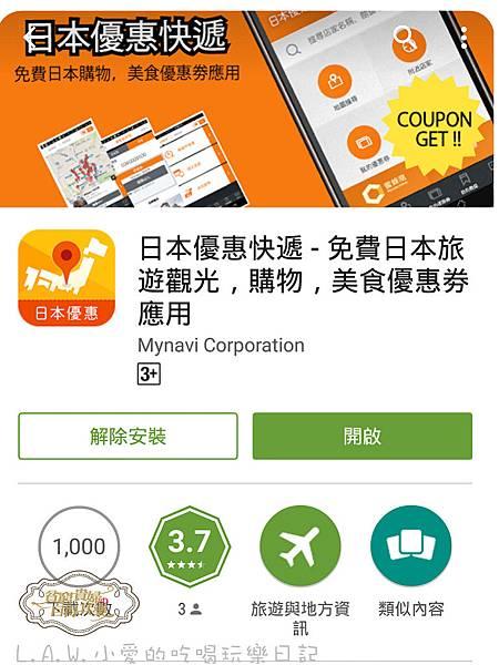 日本旅遊實用app-13.jpg