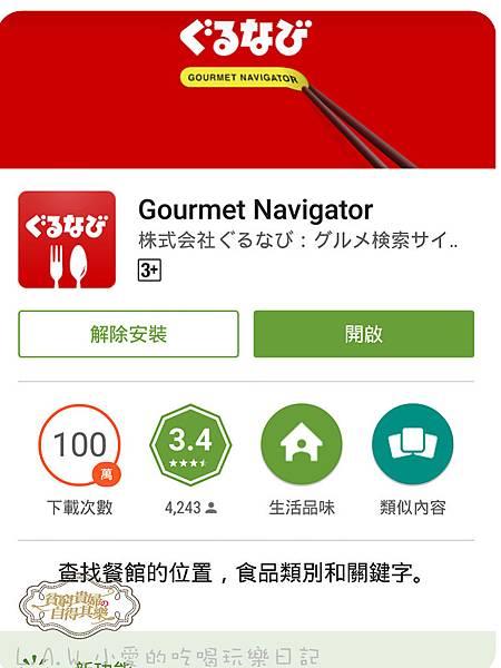 日本旅遊實用app-14.jpg