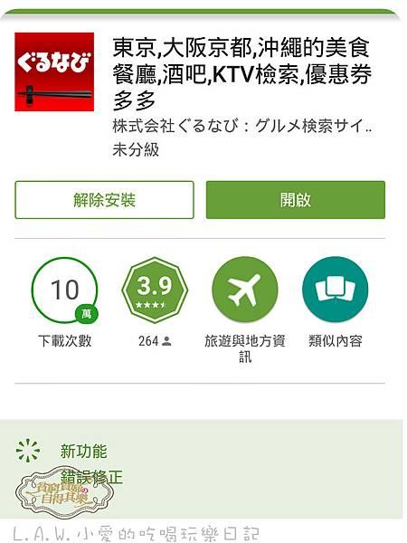日本旅遊實用app-15.jpg