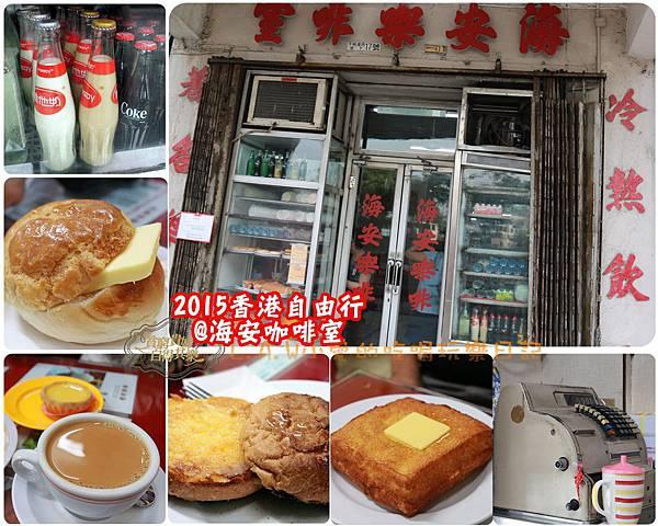 20160929@香港海安咖啡室-01.jpg