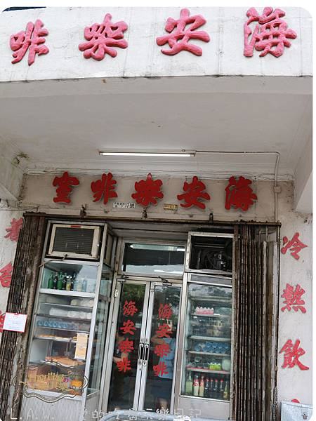 20160929@香港海安咖啡室-21.jpg