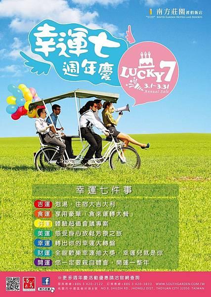 Lucky7七周年慶.jpg