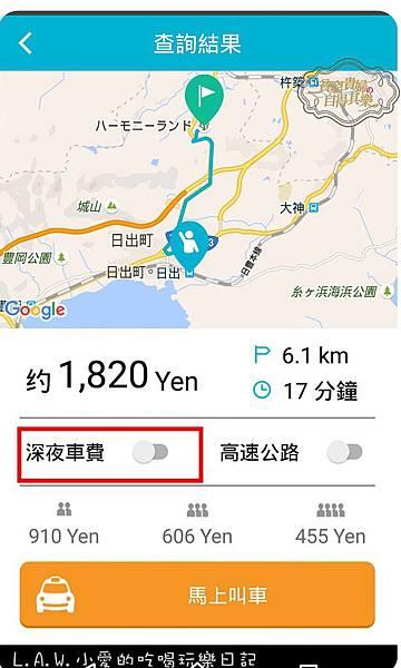 20160318@日本旅遊app計程車資查詢-08.jpg