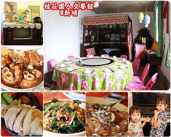 20151010@桂花園人文餐館-01.jpg