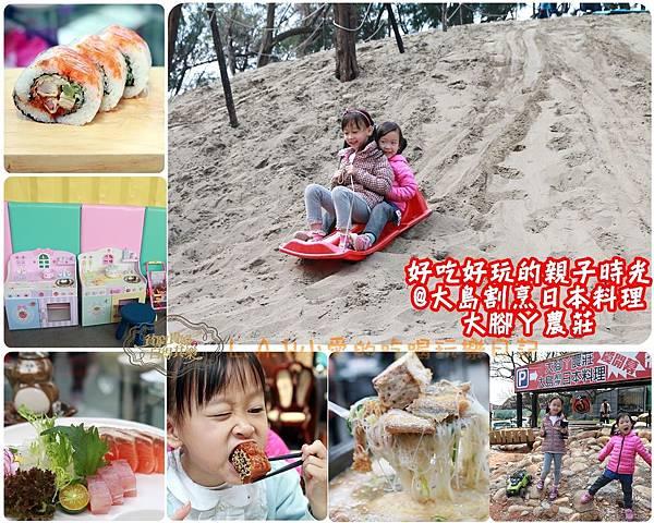 20160329@大島日本料理+大腳丫農莊-01.jpg