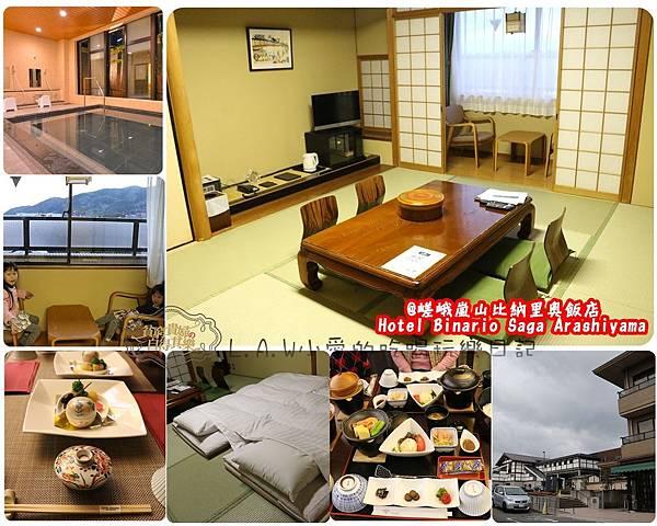 20160202@嵯峨嵐山比納里奧飯店-01.jpg
