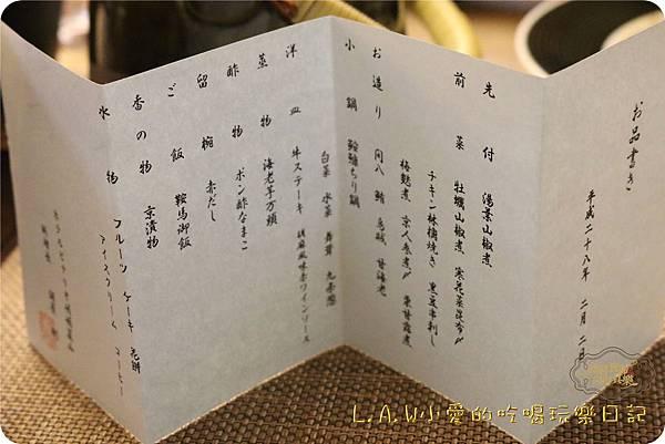 20160202@嵯峨嵐山比納里奧飯店-14.jpg
