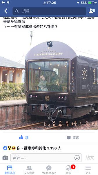 2016TRiP02@日本九州7日遊分享器使用心得-09.PNG