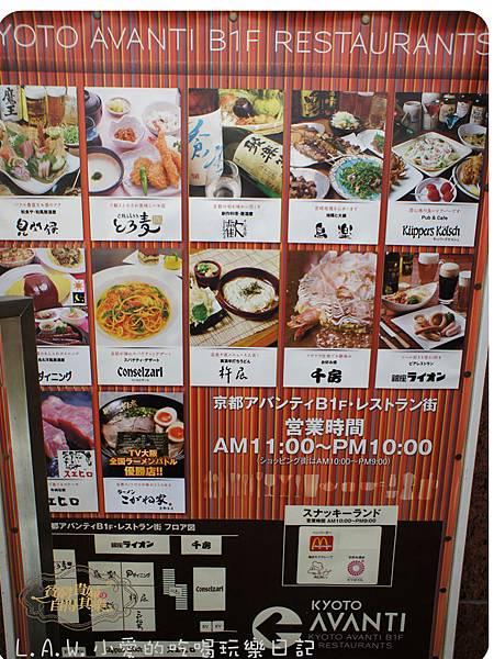 20160203@京都京阪飯店-15.jpg