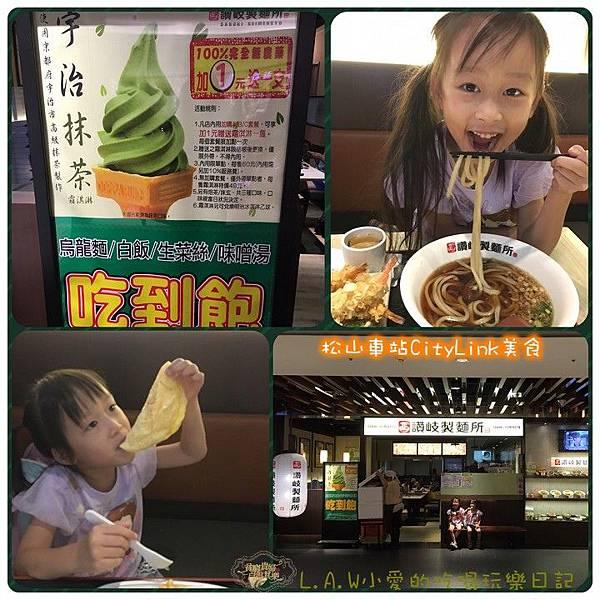 20160705松山車站美食@讚岐製麵所-01.jpg