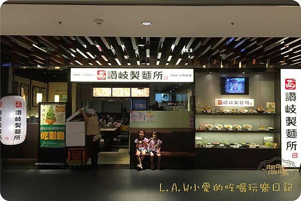 20160705松山車站美食@讚岐製麵所-06.jpg